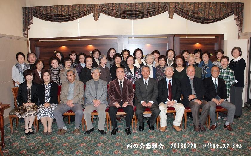 西の会懇親会 2016年2月28日
